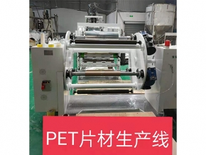 PET片材生產線
